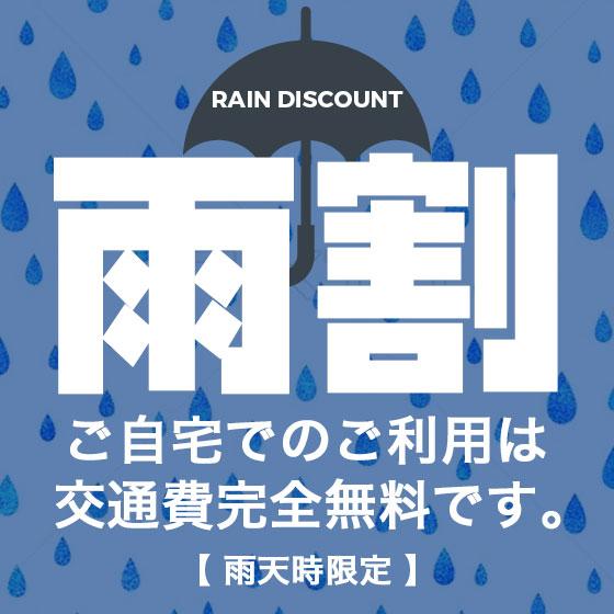 雨割!!!